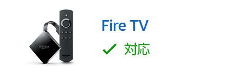 Fire TV, compatible