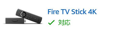 Fire TV Stick 4K, compatible