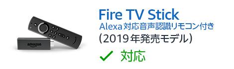 Fire TV Stick , compatible