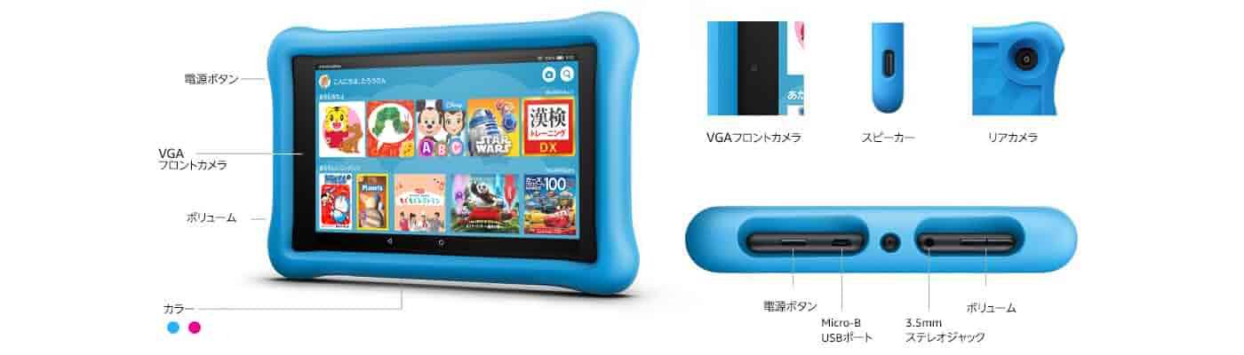 Fire HD 8タブレット キッズモデル