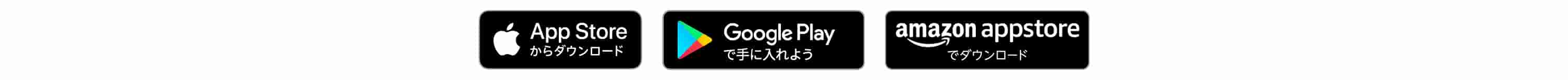 App Store, Google Play, Amazon Appstore