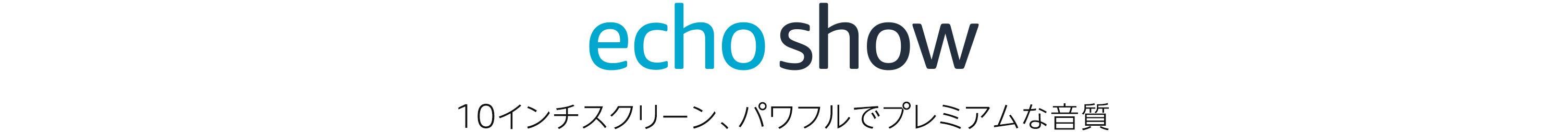 Echo Show - 10インチスクリーン、パワフルでプレミアムな音質