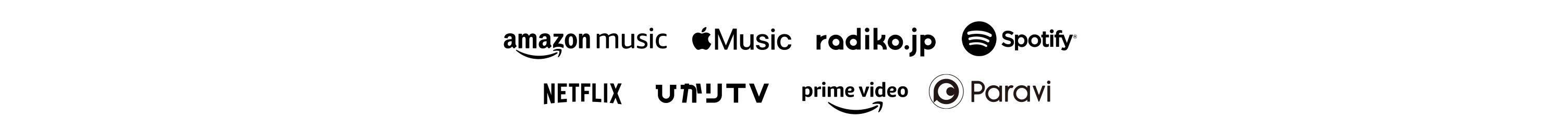 Amazon MusicやApple Music、Spotifyなどでお好みの音楽を