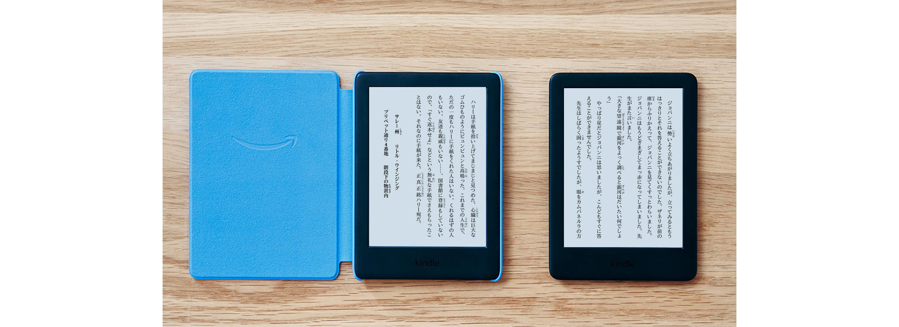 Kindleキッズモデル 大人にもKindleの読書体験を