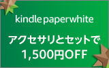 Kindle Paperwhite アクセサリとセットで1500円OFF