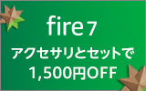 Fireタブレットお買い得セット