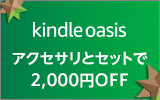 Kindle Oasis アクセサリとセットで2000円OFF