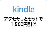 Kindle アクセサリとセットで1,500円OFF