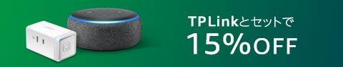 New Echo Dot + TP Link