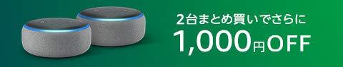 New Echo Dot 2台まとめ買いで1,000円OFF