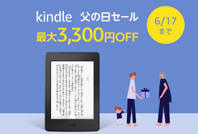 6/17まで - Kindle父の日セール - 最大3,300円OFF