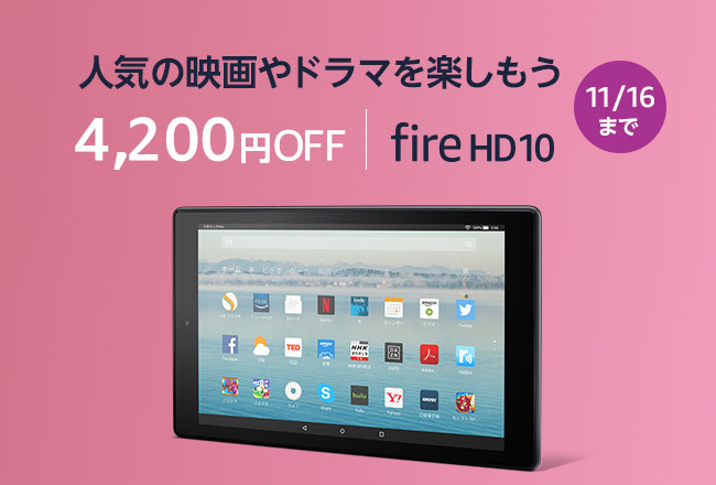 Fire HD 10 タブレットが4,200円OFF