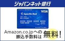 ジャパンネット銀行で口座開設