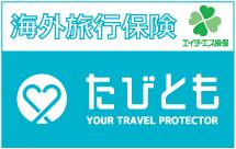 """海外旅行保険なら""""たびとも"""""""