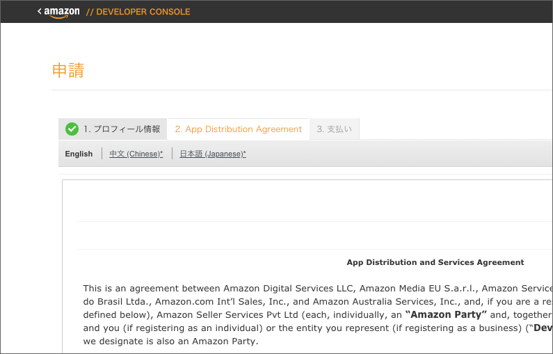 amazon developer new account 3