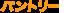 Amazonパントリー ヘルプページ
