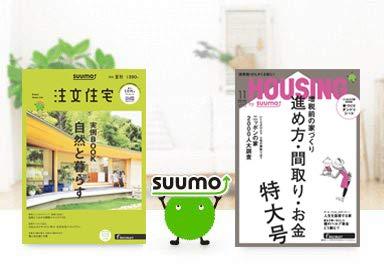 SUUMOと一緒に買うと、合計金額から700円OFF