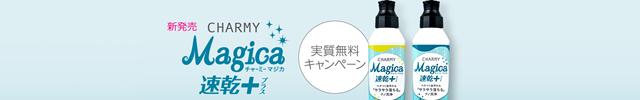 Magica実質無料キャンペーン