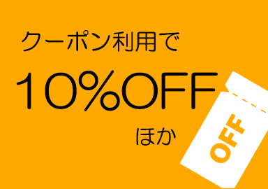 【10%OFFほか】Amazonクーポン付き商品