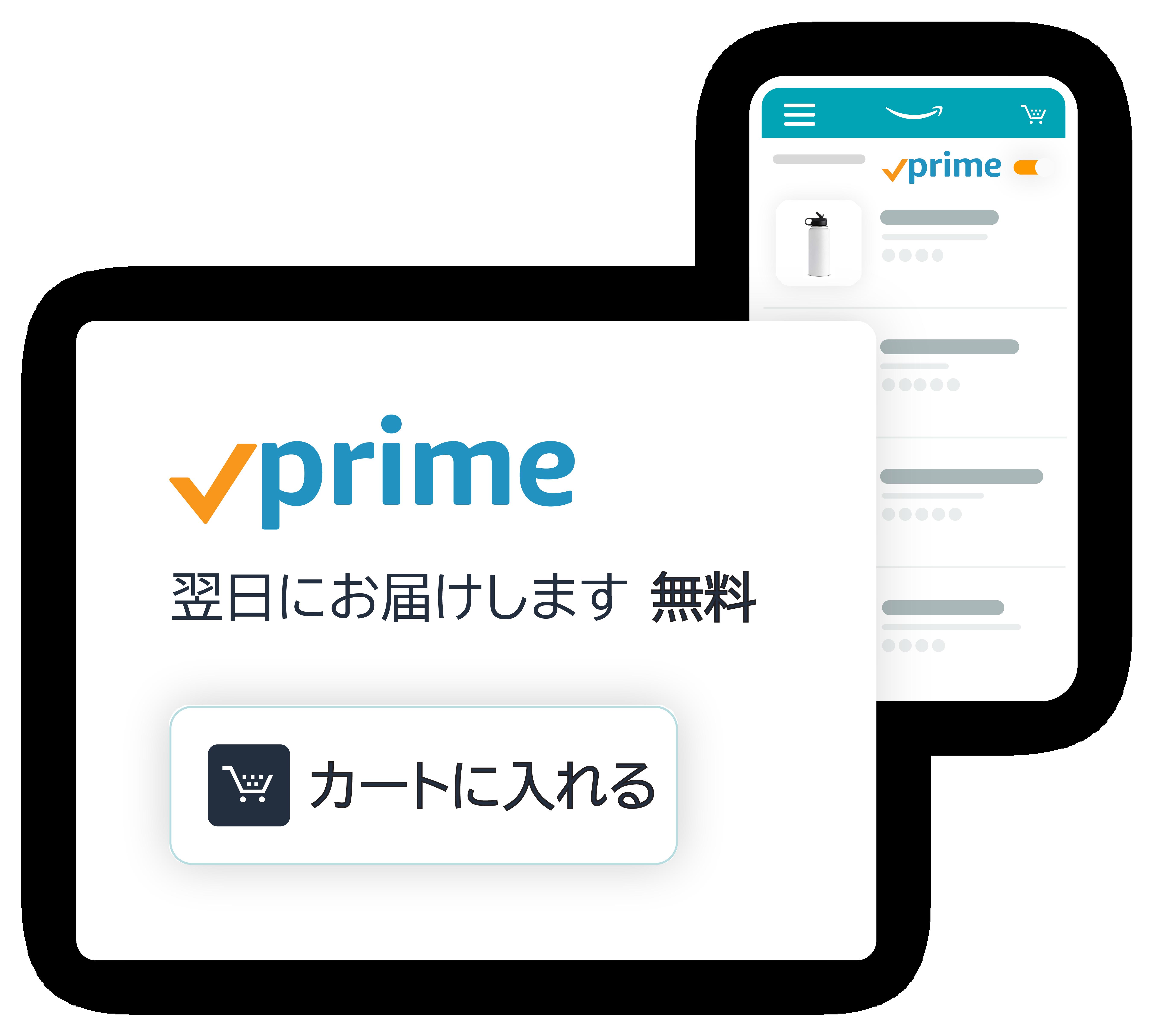 Amazonプライム配送で購入できる水筒、「カートに入れる」ボタン付きプライム配送バッジ