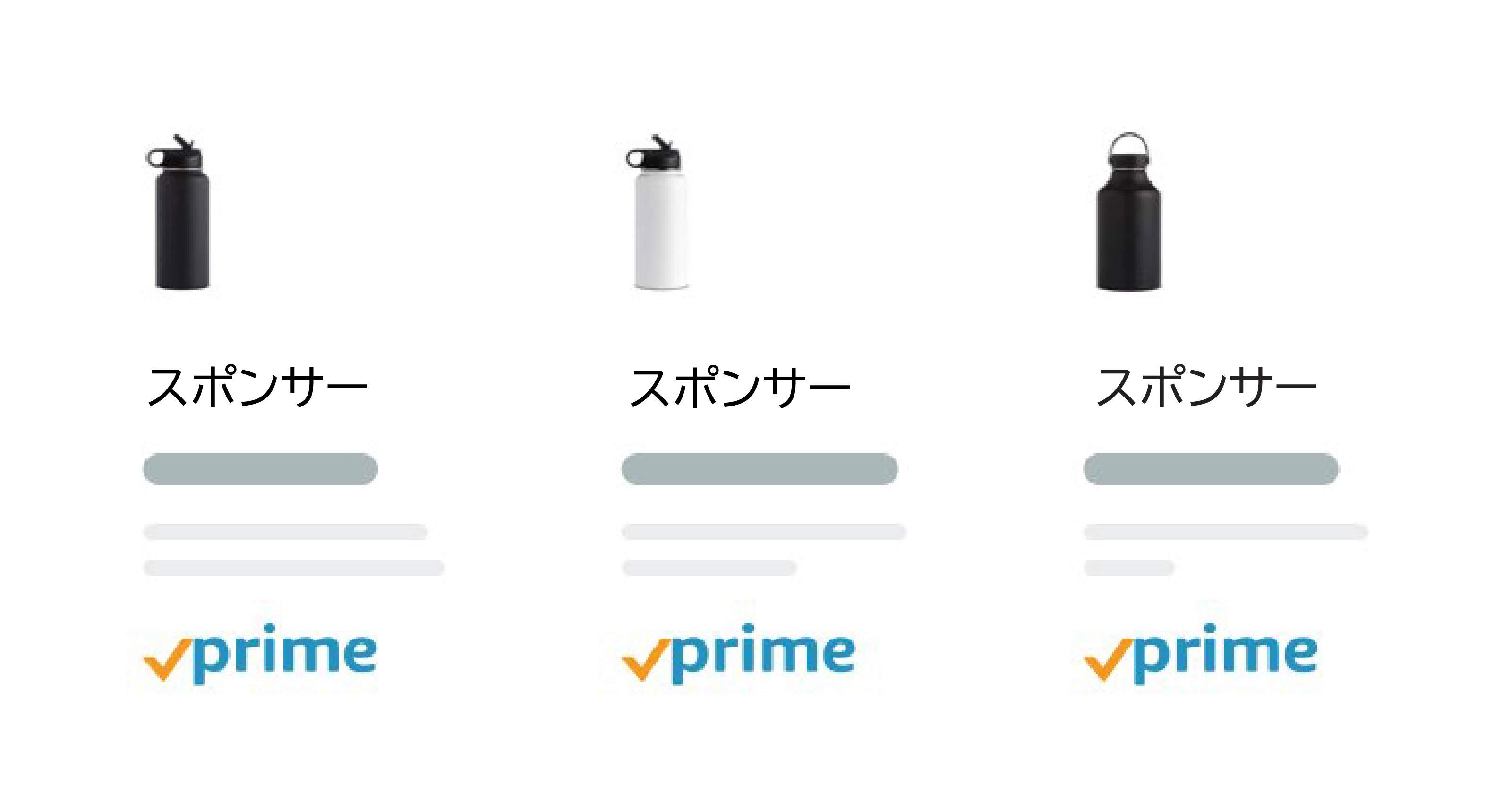Amazonプライムの配送で利用可能な水筒の3つのスポンサー商品リスト