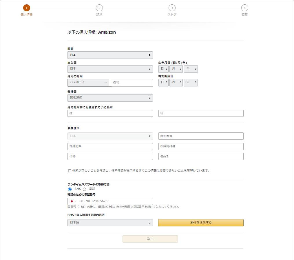 アマゾン 電話 番号 日本
