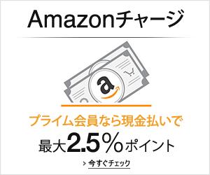 Amazonチャージ 最大2.5%ポイント