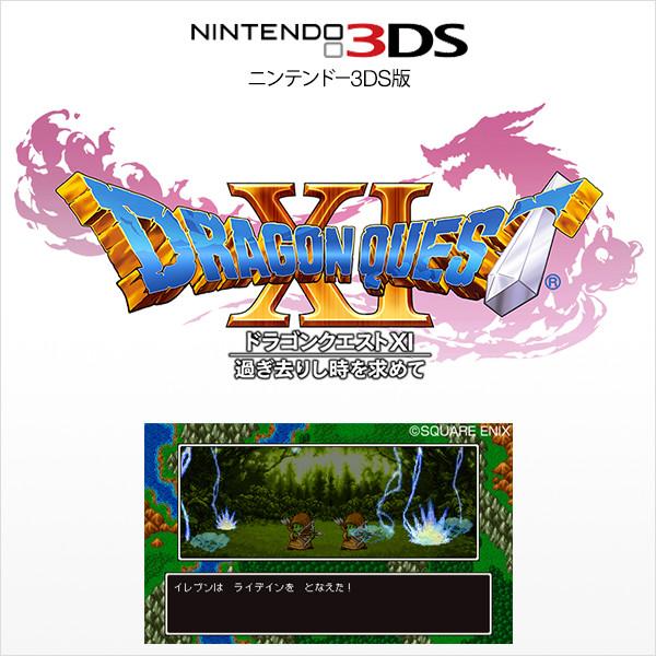 ニンテンドー3DS版