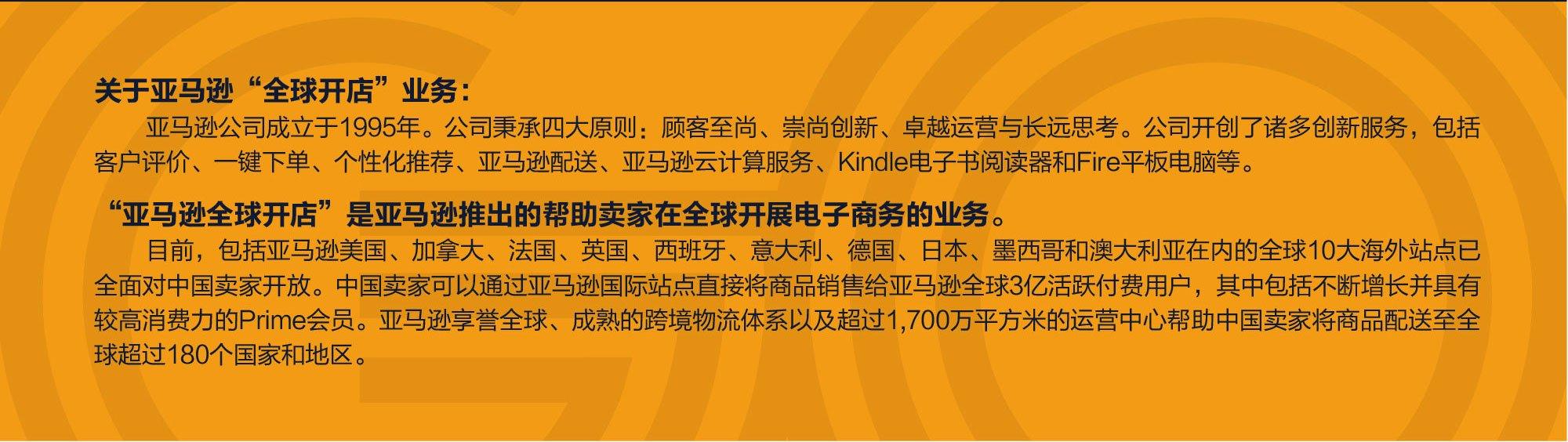 """关于亚马逊""""全球开店""""业务: 亚马逊公司成立于1995年。公司秉承四大原则:顾客至尚、崇尚创新、卓越运营与长远思考。公司开创了诸多创新服务,包括客户评价、一键下单、个性化推荐、亚马逊配送、亚马逊云计算服务、Kindle电子书阅读器和Fire平板电脑等。"""