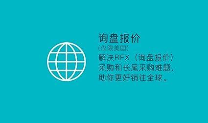 询盘报价,解决RFX采购和长尾采购难题,助你更好销往全球-amazon business创新工具