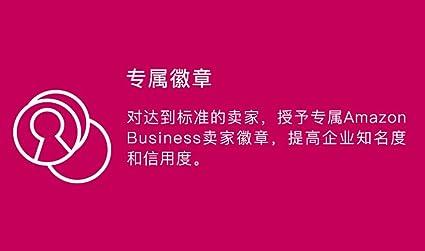 达到标准的卖家授予专属amazon business卖家徽章,提高企业知名度和信任度