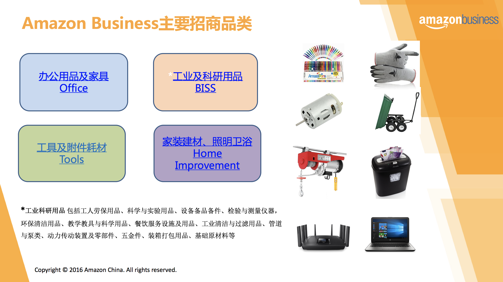 入驻亚马逊-Amazon Business主要招商品类