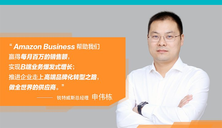 amazon business推进企业走上高端品牌化转型之路-成功卖家故事