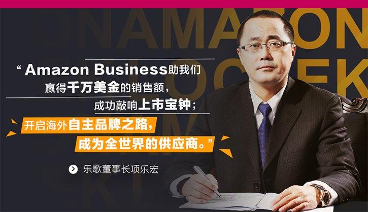 amazon business帮助我们赢得千万美金的销售额,成功敲响上市宝钟-成功卖家故事