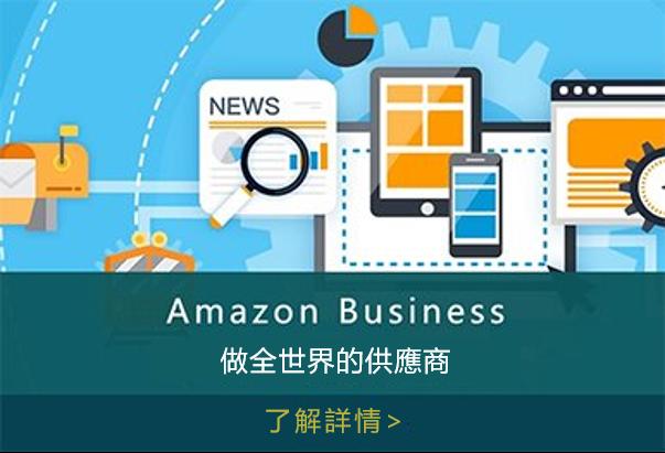 加入 亞馬遜 Amazon Business 做全世界的供應商。
