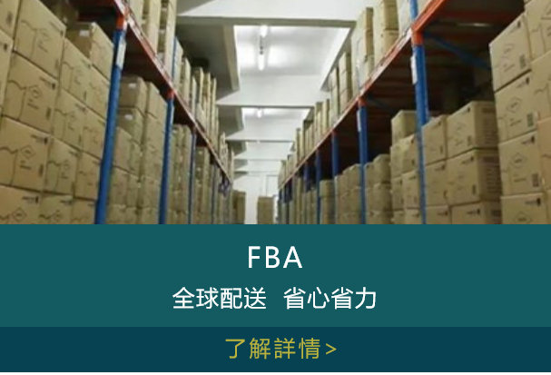 FBA亞馬遜物流支援全球配送,讓跨境電商賣家省心省力。