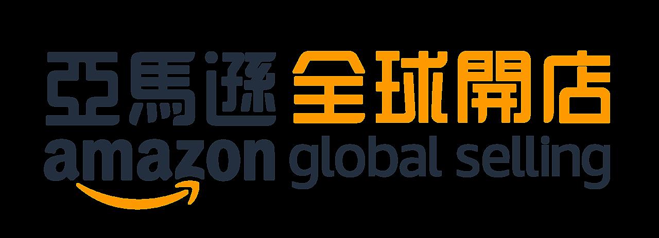 亞馬遜全球開店台灣官網