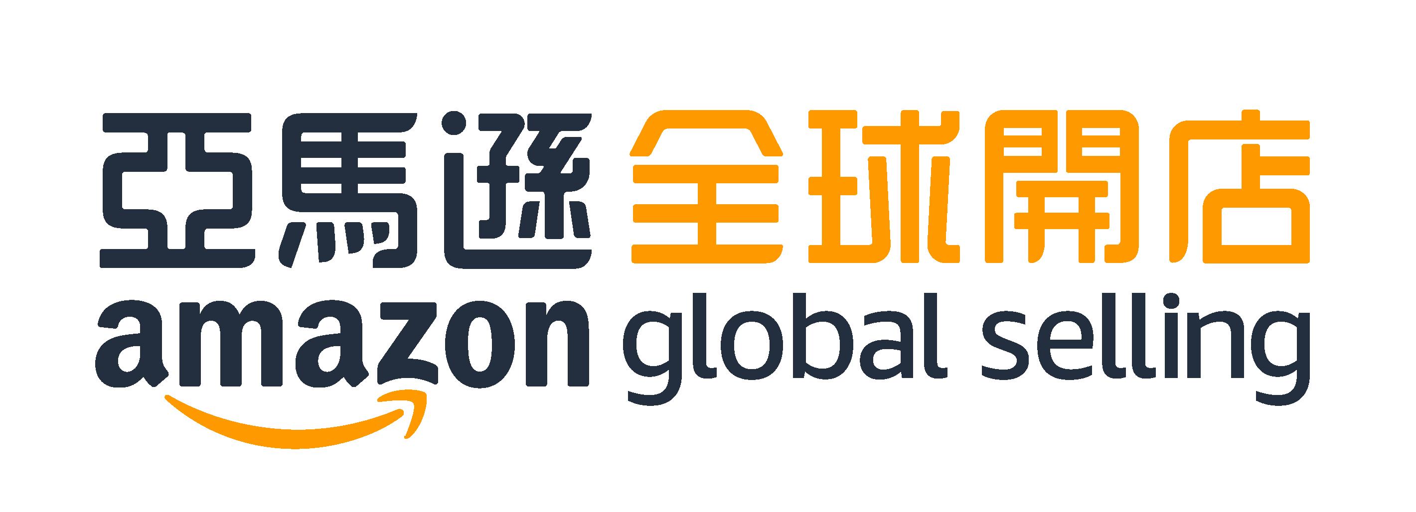amazon 全球開店 跨境電商