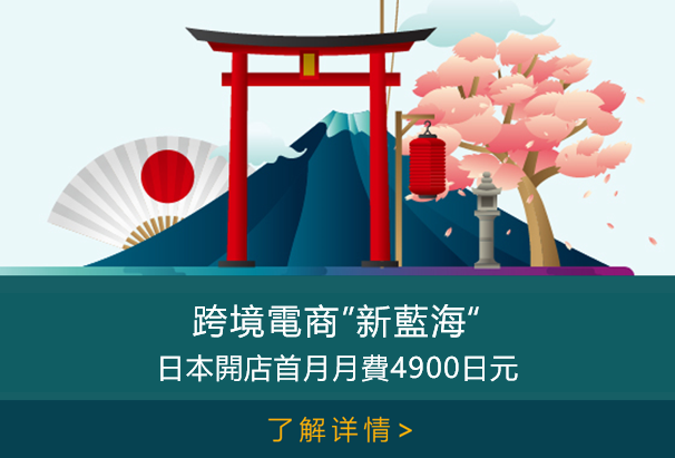 亞馬遜全球開店-日本站網路開店首月月費4900日元,開啟跨境電商新藍海。