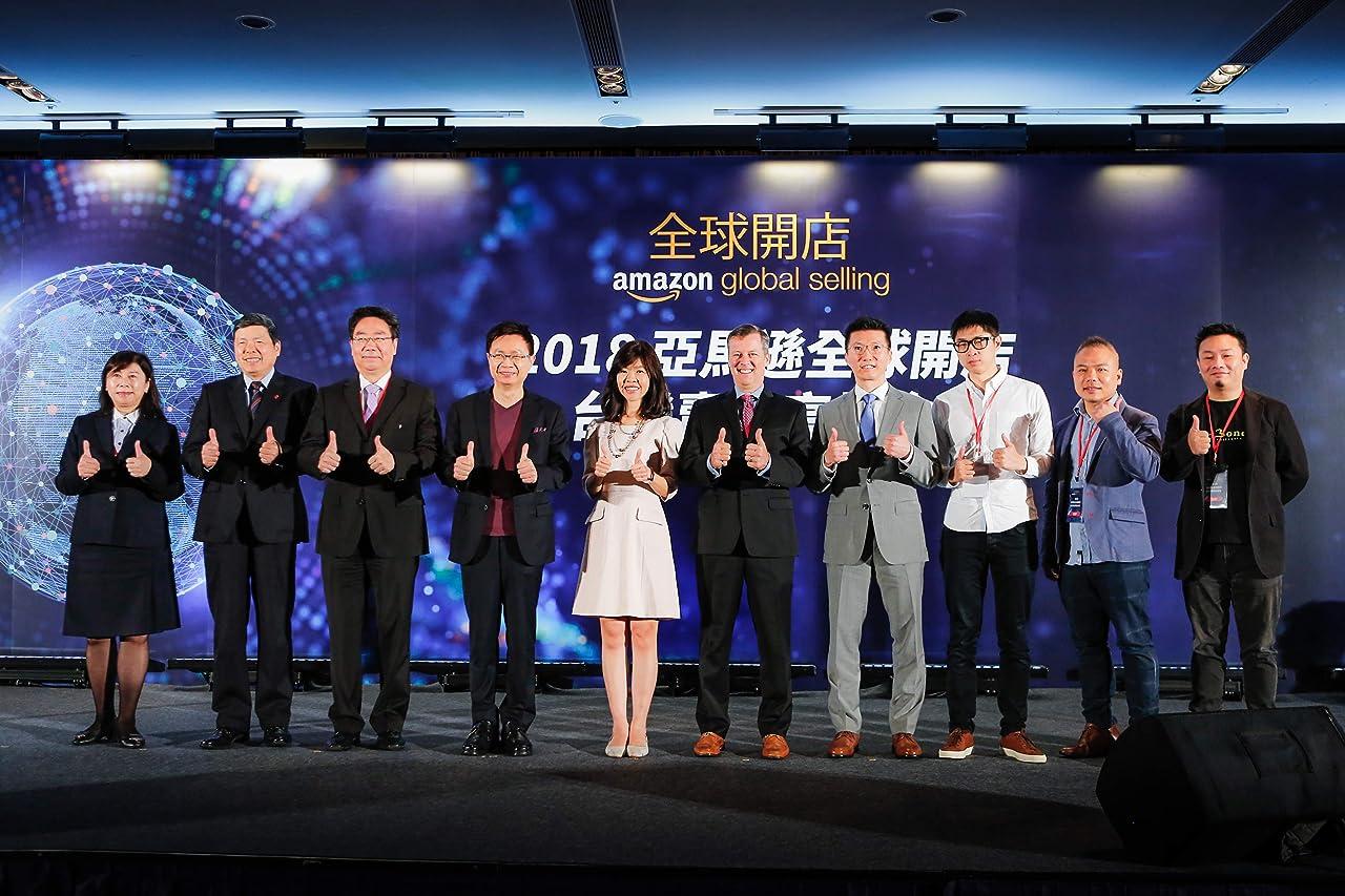 Taiwan 2018 Seller Summit