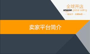 跨境電子商務課程:賣家後台簡介