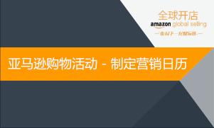 跨境電子商務課程:打造跨境電商第一個大賣