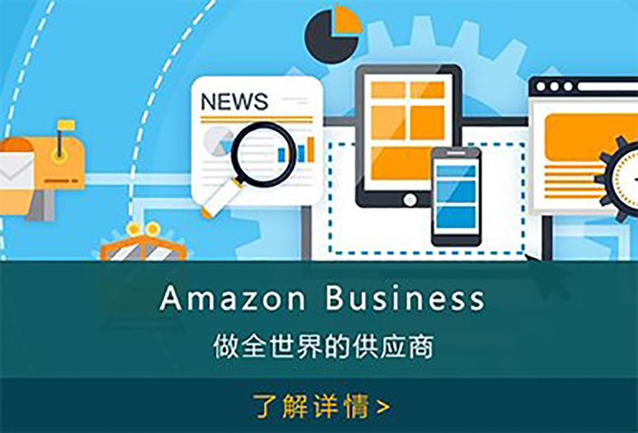 amazon business,做全世界的供应商-亚马逊全球b2b电子商务