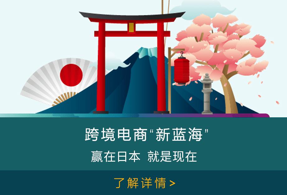 现在在亚马逊日本开店首月月费仅需10日元-亚马逊日本开店