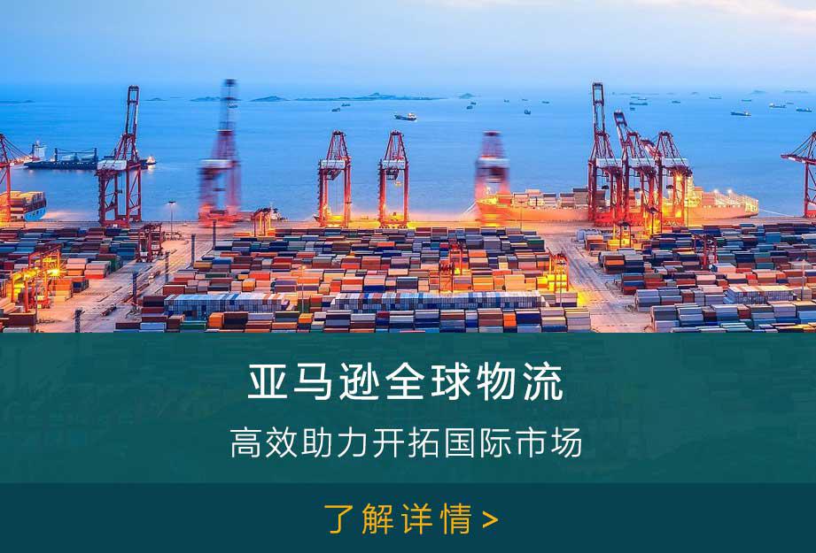 亚马逊全球物流,高效助力开拓国际市场