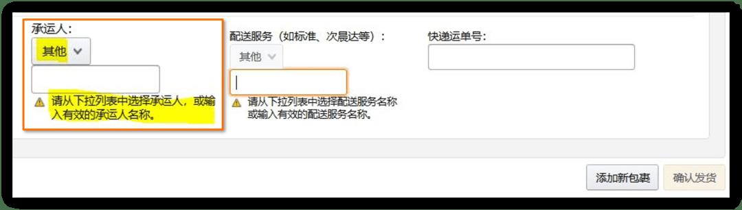 7月1日起立即开始新操作!@自配送卖家:亚马逊有效追踪率保姆级教程来了!