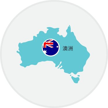 澳洲开店:掘金南半球新商机