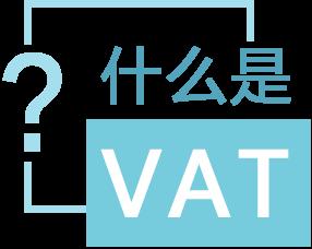 什么是VAT