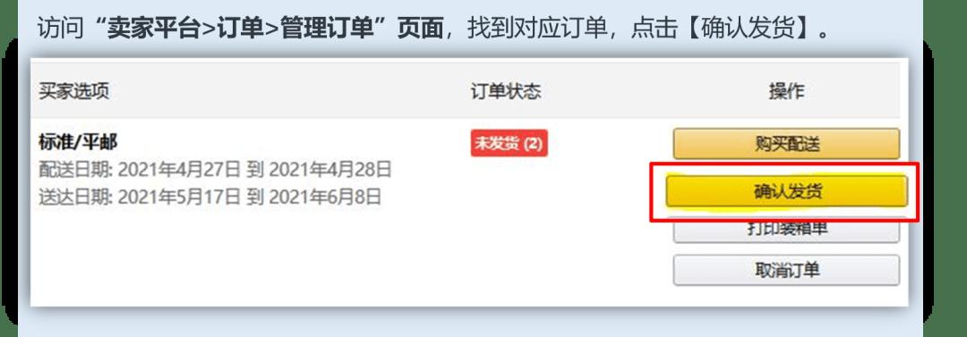 8月9日起,亚马逊美/欧/日自配送有效追踪率不达标,或限制销售权限!
