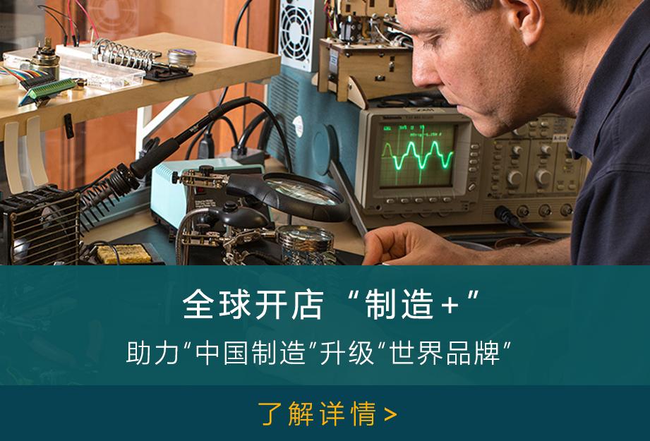 助力中国卖家 打造世界品牌